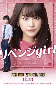 Revenge Girl poster free full movie
