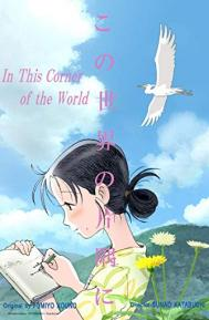In This Corner of the World poster free full movie
