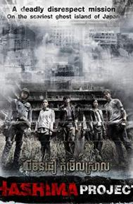 Hashima Project poster free full movie
