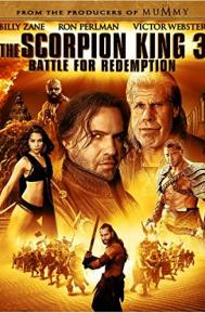 The Scorpion King 3: Battle for Redemption poster free full movie