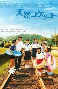 A Gentle Breeze in the Village poster free full movie