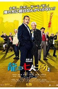 Ryuzo and the Seven Henchmen poster free full movie
